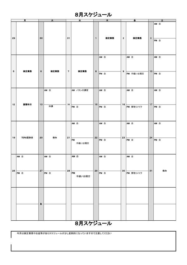8月レッスン予約申し込み表