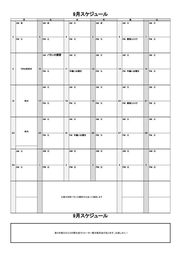 9月レッスン予約申し込み表