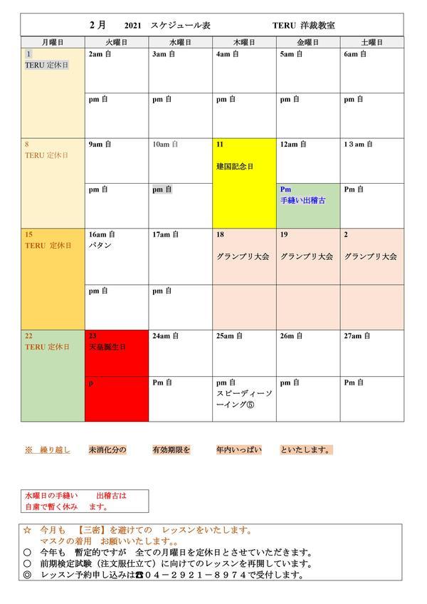 2月レッスン予約スケジュール表