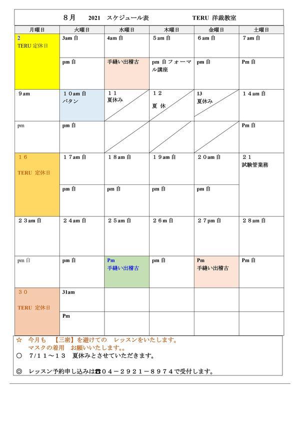 8月レッスン予約スケジュール表